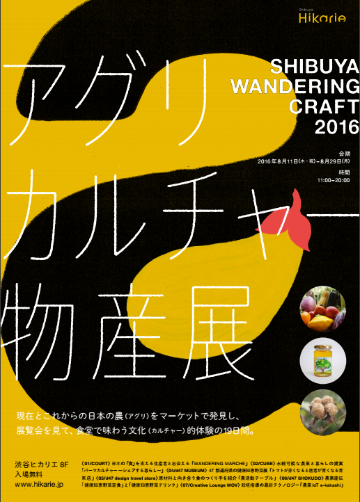 アグリカルチャー物産展 SHIBUYA WONDERING CRAFT