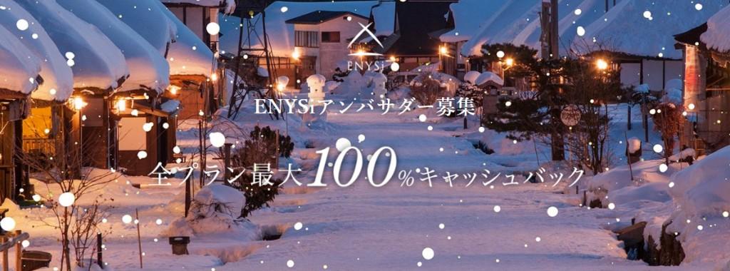 宿坊や古民家に特化した予約サイト・ENYSiアンバサダー募集キャンペーン