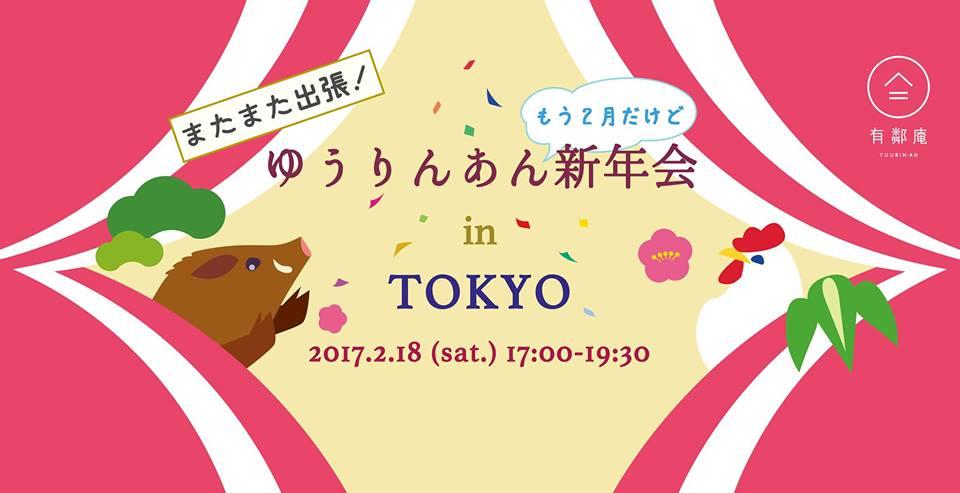 2017年2月有鄰庵新年会(東京)