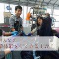 岡山県児島で藍染体験ができる藍染工房「藍畑」